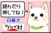 blogmura_haku.jpg